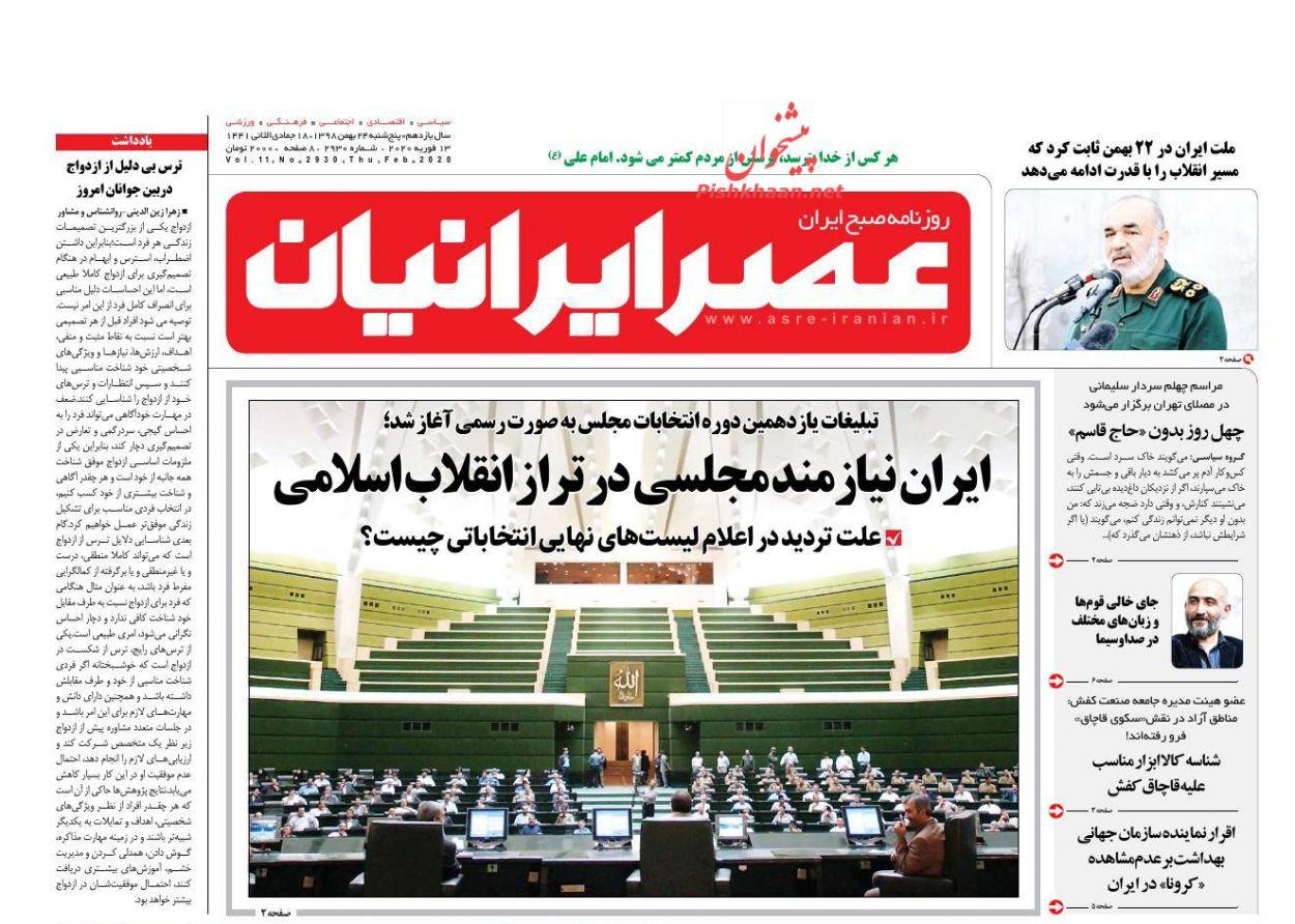 عناوین اخبار روزنامه عصر ایرانیان در روز پنجشنبه ۲۴ بهمن :