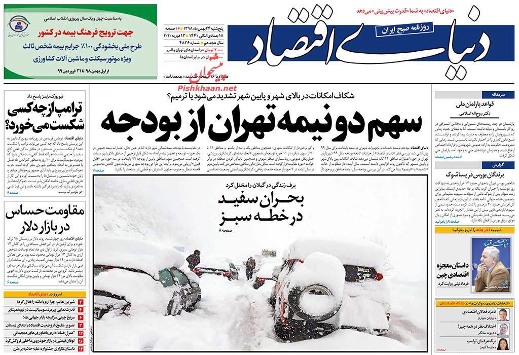 عناوین اخبار روزنامه دنیای اقتصاد در روز پنجشنبه ۲۴ بهمن :