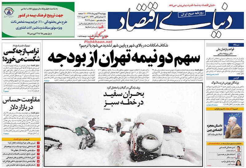 عناوین اخبار روزنامه دنیای اقتصاد در روز پنجشنبه ۲۴ بهمن