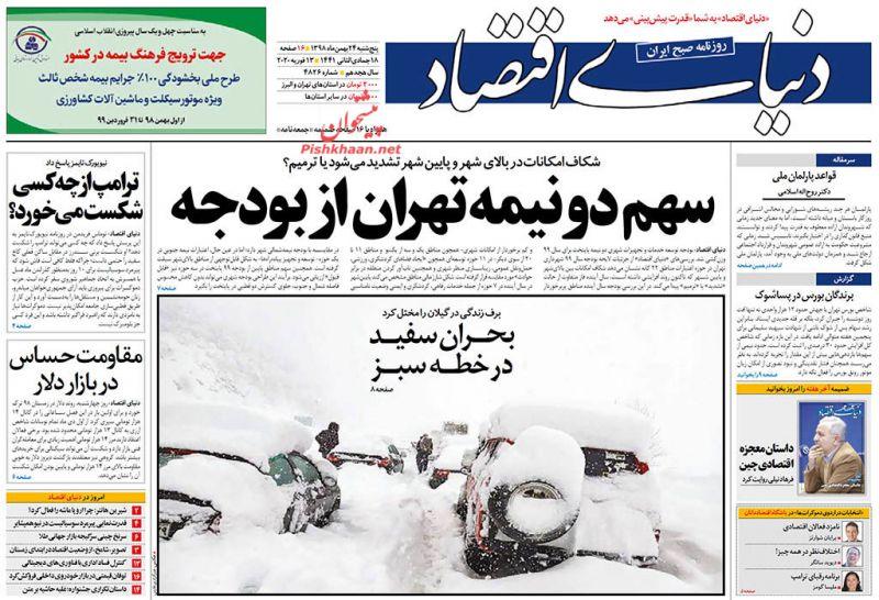DonyayeEghtesad s - صفحه اول روزنامههای پنجشنبه ۲۴ بهمن ۱۳۹۸