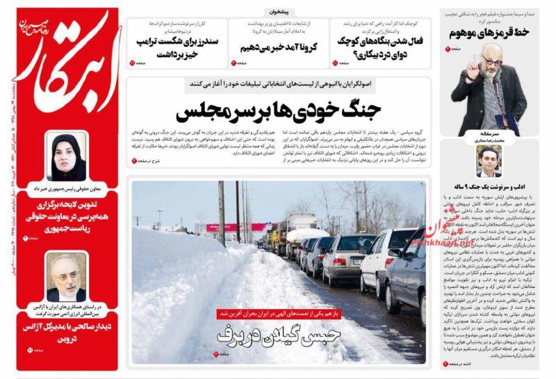Ebtekaar s - صفحه اول روزنامههای پنجشنبه ۲۴ بهمن ۱۳۹۸