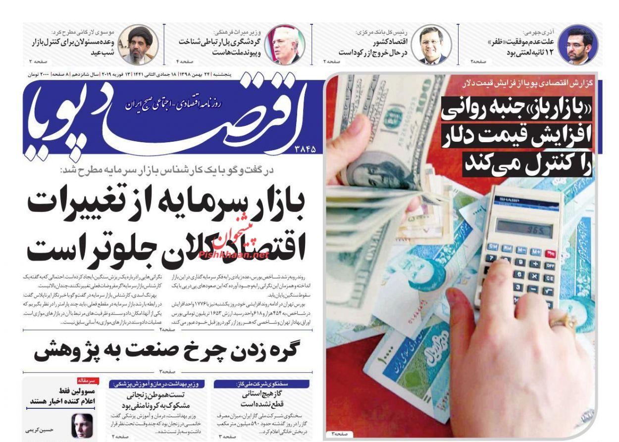 عناوین اخبار روزنامه اقتصاد پویا در روز پنجشنبه ۲۴ بهمن :
