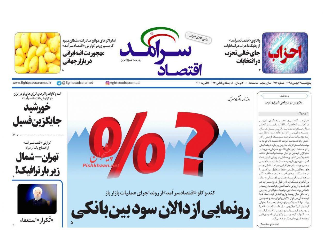 عناوین اخبار روزنامه اقتصاد سرآمد در روز پنجشنبه ۲۴ بهمن :
