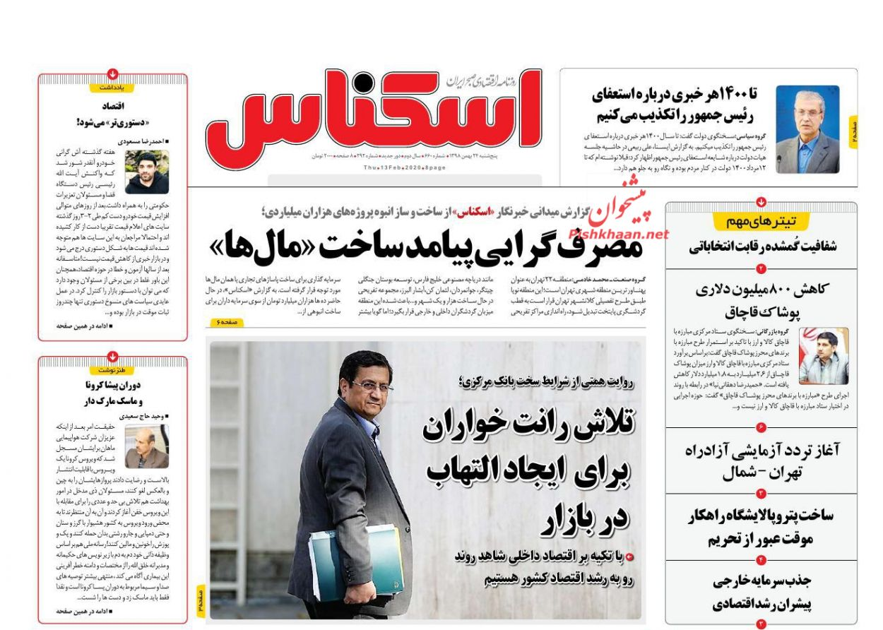 عناوین اخبار روزنامه اسکناس در روز پنجشنبه ۲۴ بهمن :