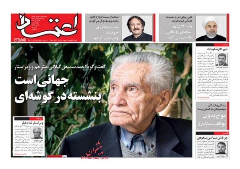 Etemaad s - صفحه اول روزنامههای پنجشنبه ۲۴ بهمن ۱۳۹۸