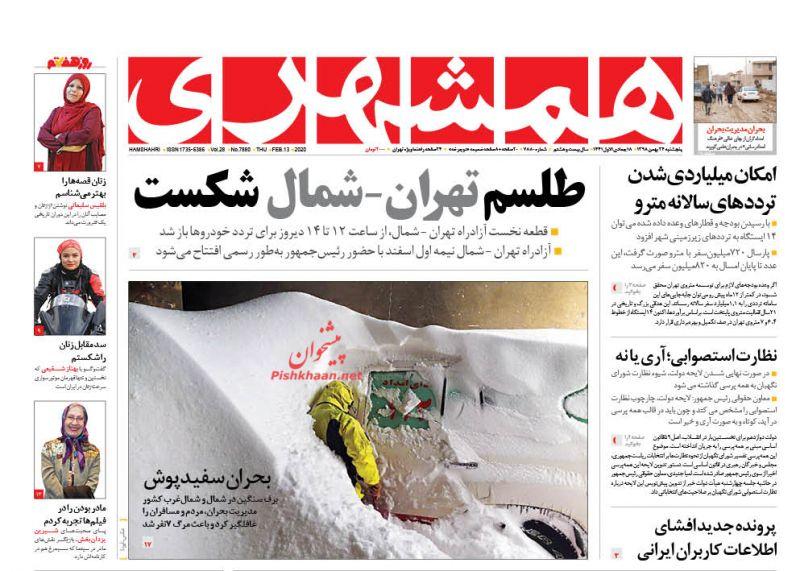 Hamshahri s - صفحه اول روزنامههای پنجشنبه ۲۴ بهمن ۱۳۹۸