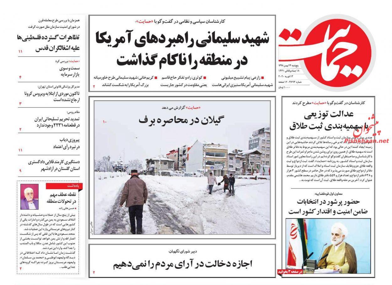 عناوین اخبار روزنامه حمایت در روز پنجشنبه ۲۴ بهمن :