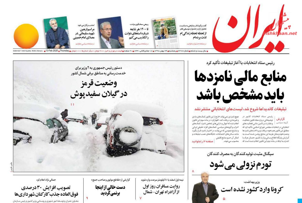 عناوین اخبار روزنامه ایران در روز پنجشنبه ۲۴ بهمن :