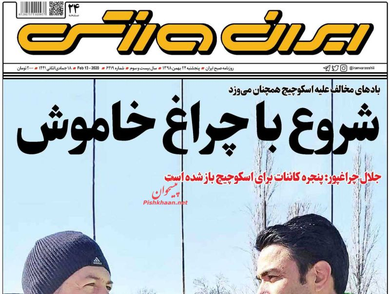 عناوین اخبار روزنامه ایران ورزشی در روز پنجشنبه ۲۴ بهمن