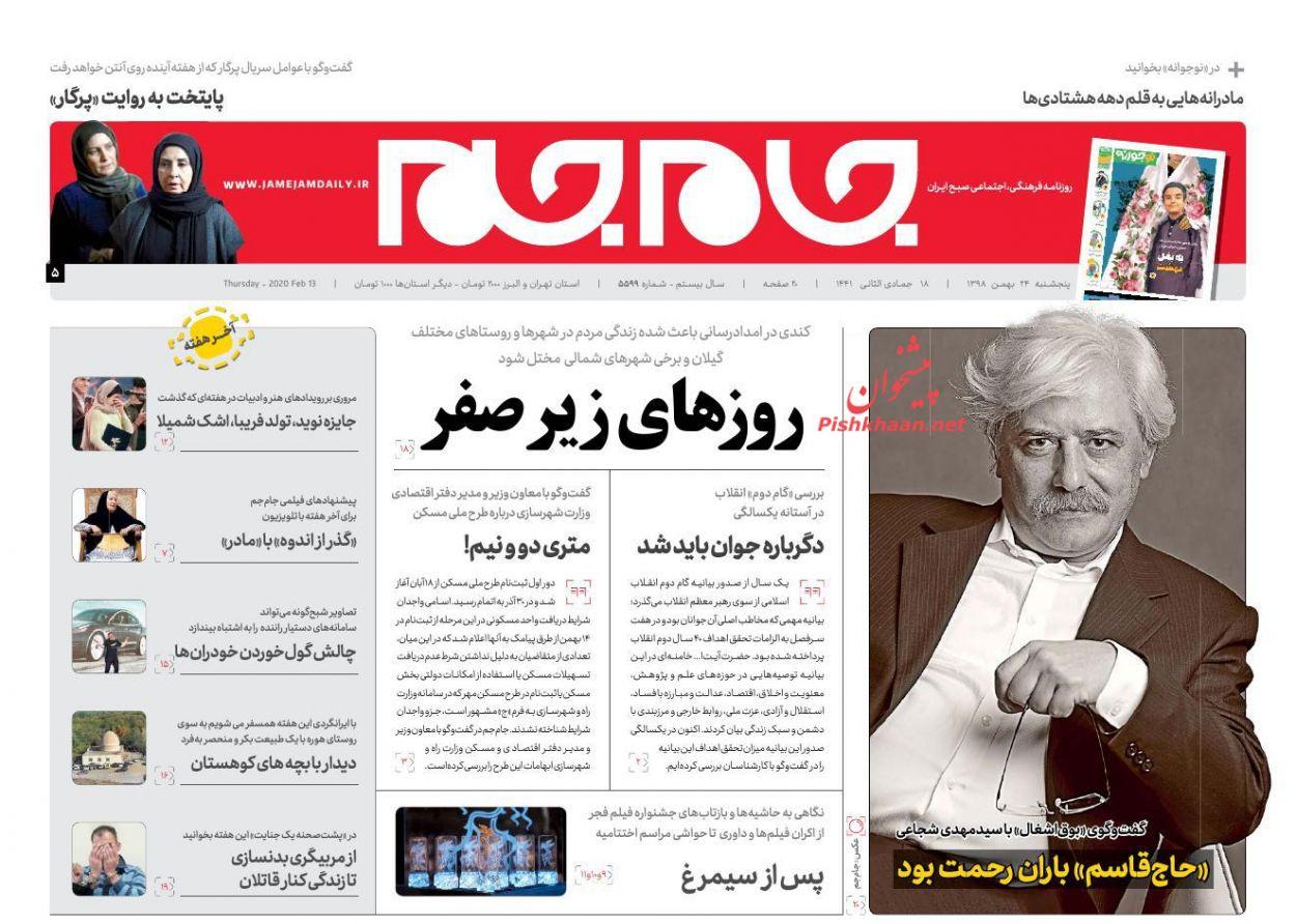 عناوین اخبار روزنامه جام جم در روز پنجشنبه ۲۴ بهمن :