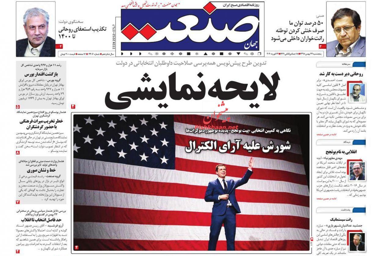 عناوین اخبار روزنامه جهان صنعت در روز پنجشنبه ۲۴ بهمن :