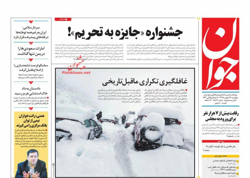 Javan s - صفحه اول روزنامههای پنجشنبه ۲۴ بهمن ۱۳۹۸