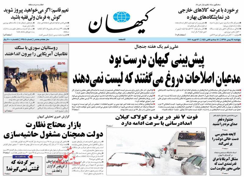 KayhanNews s - صفحه اول روزنامههای پنجشنبه ۲۴ بهمن ۱۳۹۸