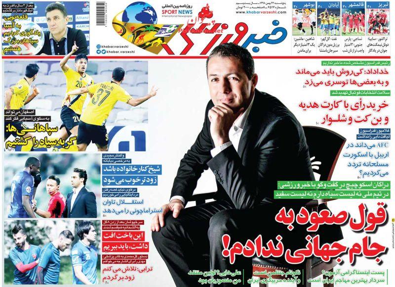 عناوین اخبار روزنامه خبر ورزشی در روز پنجشنبه ۲۴ بهمن