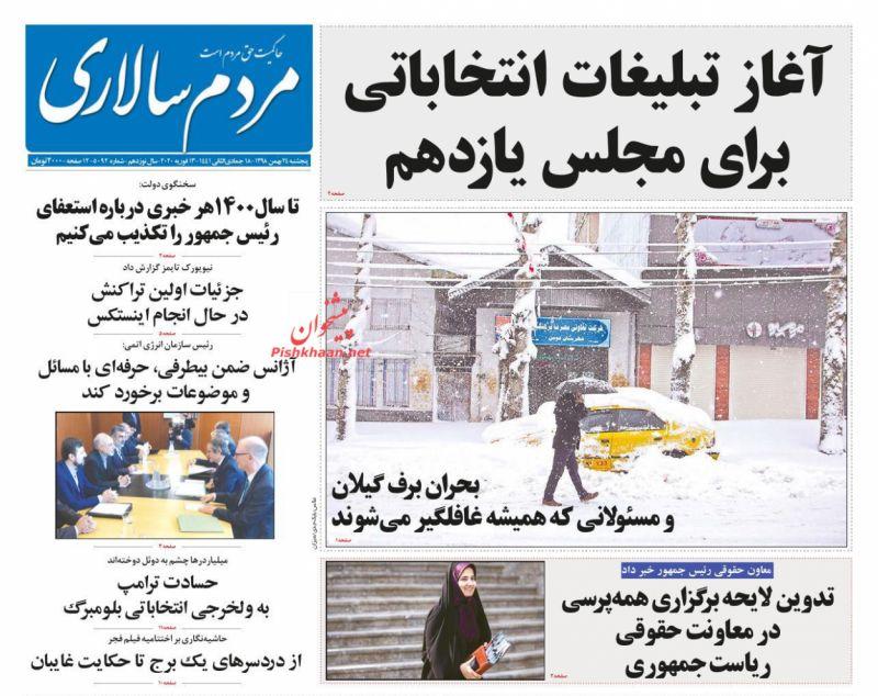 MardomSalari s - صفحه اول روزنامههای پنجشنبه ۲۴ بهمن ۱۳۹۸