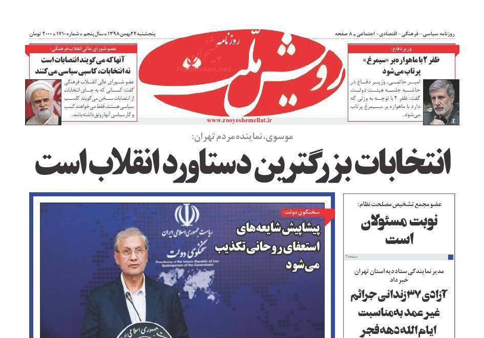 عناوین اخبار روزنامه رویش ملت در روز پنجشنبه ۲۴ بهمن :
