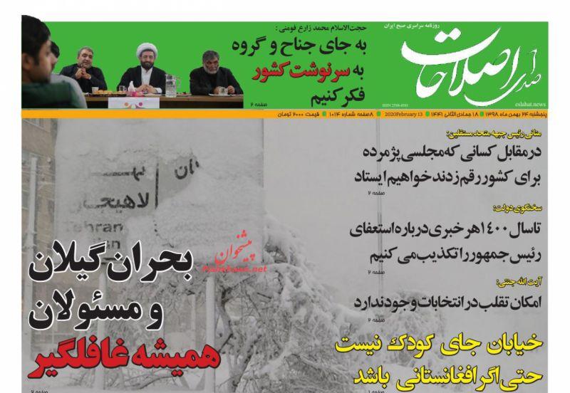 عناوین اخبار روزنامه صدای اصلاحات در روز پنجشنبه ۲۴ بهمن