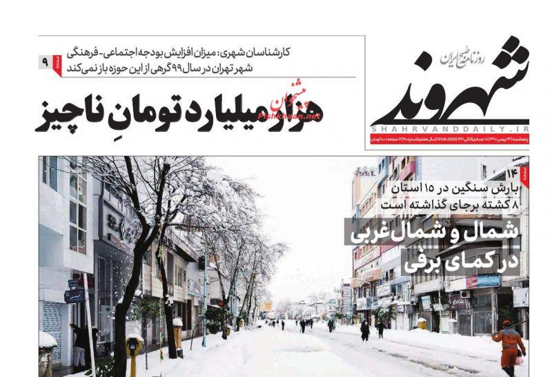 Shahrvand s - صفحه اول روزنامههای پنجشنبه ۲۴ بهمن ۱۳۹۸