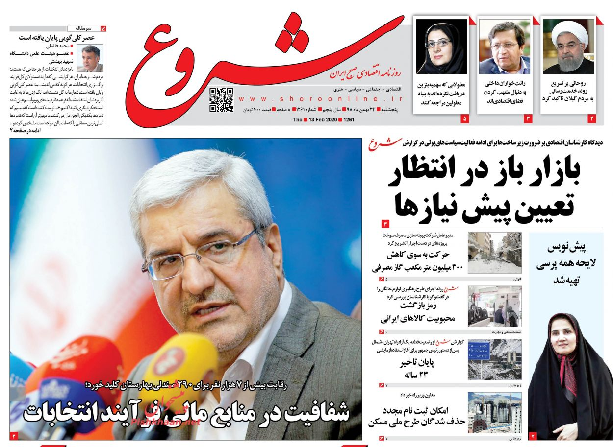 عناوین اخبار روزنامه شروع در روز پنجشنبه ۲۴ بهمن :