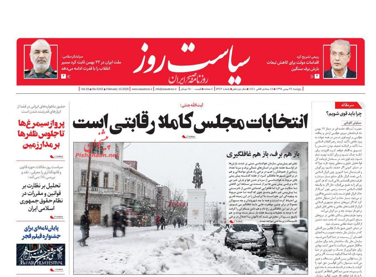عناوین اخبار روزنامه سیاست روز در روز پنجشنبه ۲۴ بهمن :