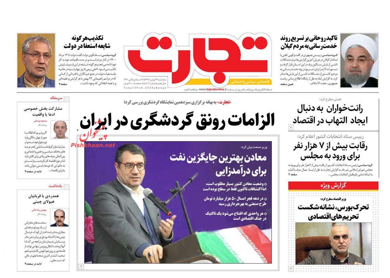 عناوین اخبار روزنامه تجارت در روز پنجشنبه ۲۴ بهمن :