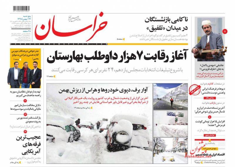 khorasannews s - صفحه اول روزنامههای پنجشنبه ۲۴ بهمن ۱۳۹۸