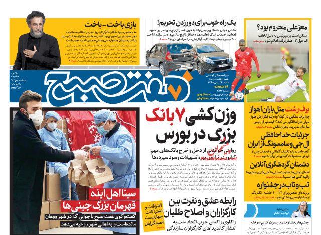 عناوین اخبار روزنامه هفت صبح در روز شنبه ۲۶ بهمن