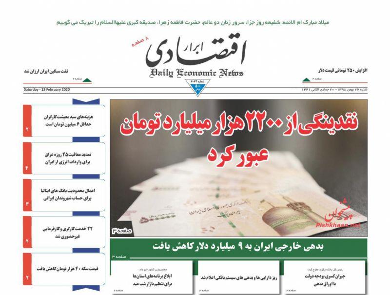 عناوین اخبار روزنامه ابرار اقتصادی در روز شنبه ۲۶ بهمن