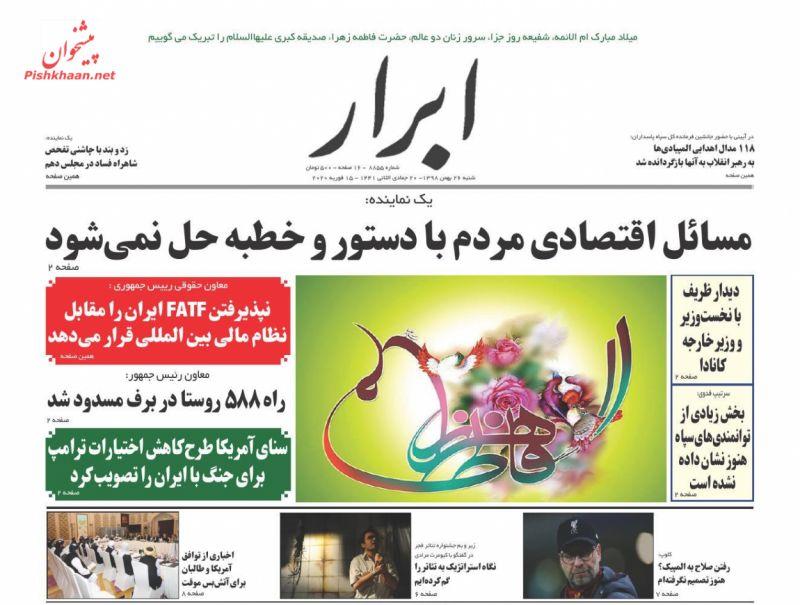 عناوین اخبار روزنامه ابرار در روز شنبه ۲۶ بهمن