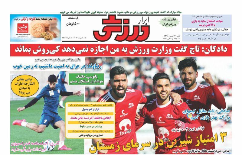 عناوین اخبار روزنامه ابرار ورزشى در روز شنبه ۲۶ بهمن :