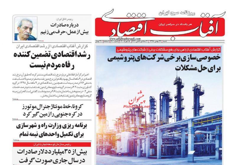 عناوین اخبار روزنامه آفتاب اقتصادی در روز شنبه ۲۶ بهمن