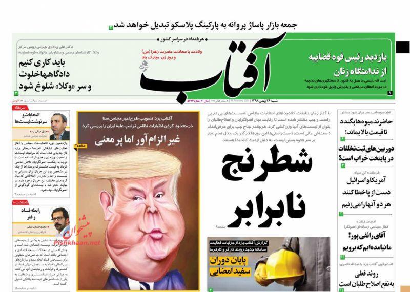 عناوین اخبار روزنامه آفتاب یزد در روز شنبه ۲۶ بهمن :