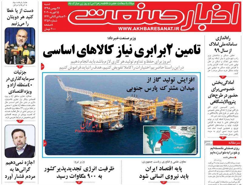 عناوین اخبار روزنامه اخبار صنعت در روز شنبه ۲۶ بهمن