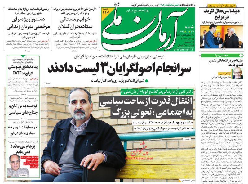 عناوین اخبار روزنامه آرمان ملی در روز شنبه ۲۶ بهمن :