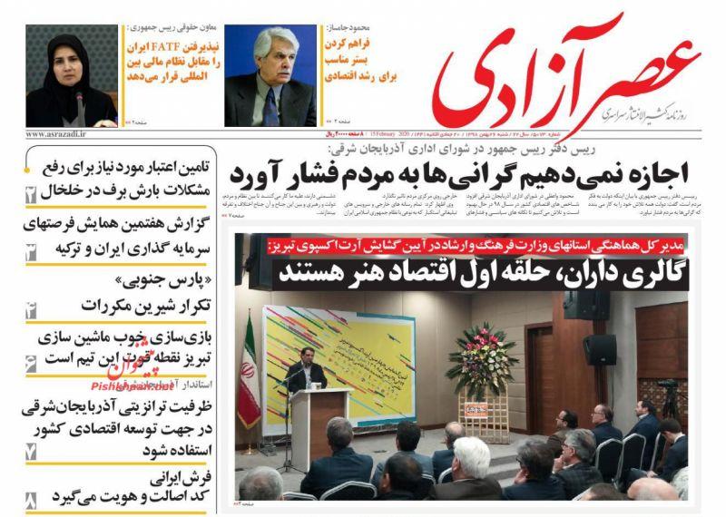 عناوین اخبار روزنامه عصرآزادی در روز شنبه ۲۶ بهمن