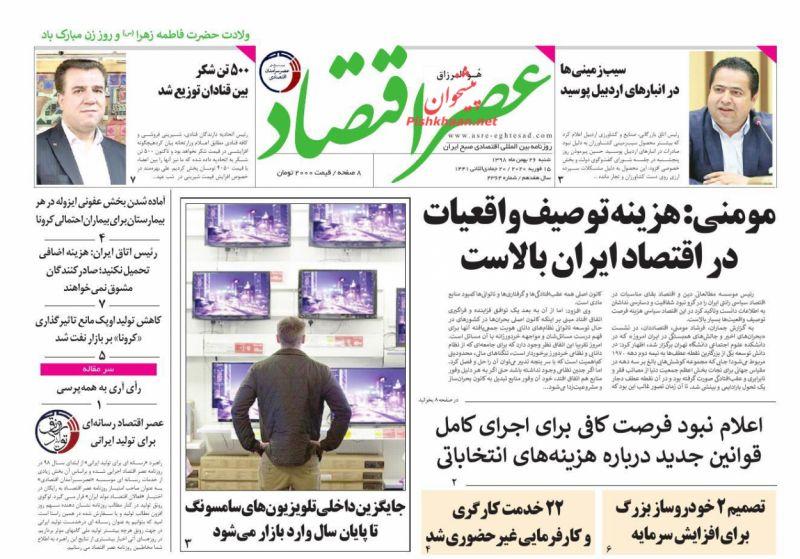 عناوین اخبار روزنامه عصر اقتصاد در روز شنبه ۲۶ بهمن