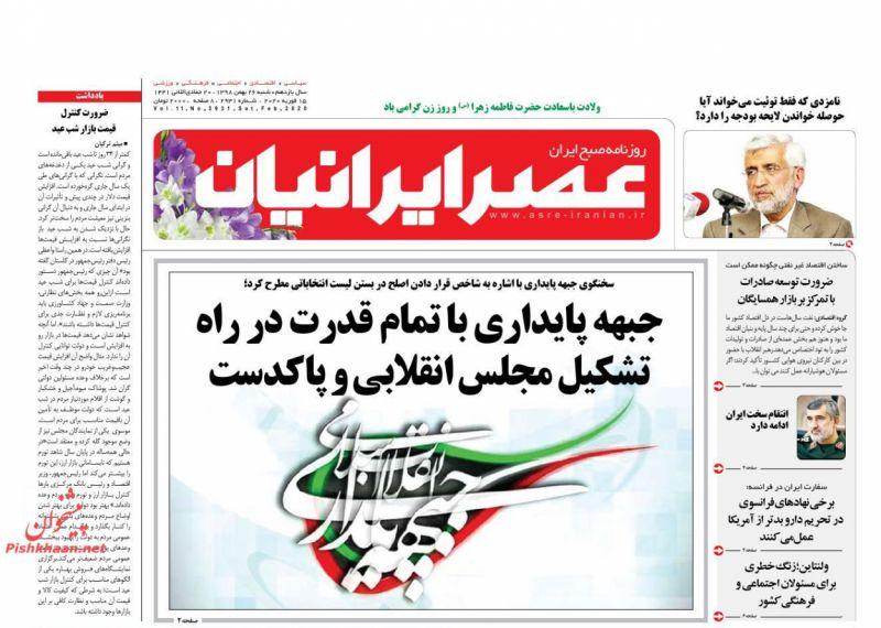عناوین اخبار روزنامه عصر ایرانیان در روز شنبه ۲۶ بهمن