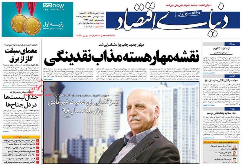 عناوین اخبار روزنامه دنیای اقتصاد در روز شنبه ۲۶ بهمن :