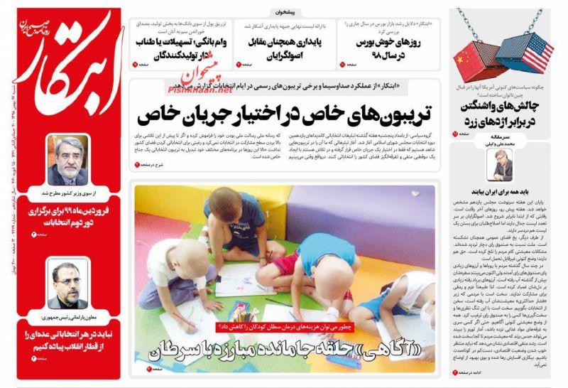 عناوین اخبار روزنامه ابتکار در روز شنبه ۲۶ بهمن :