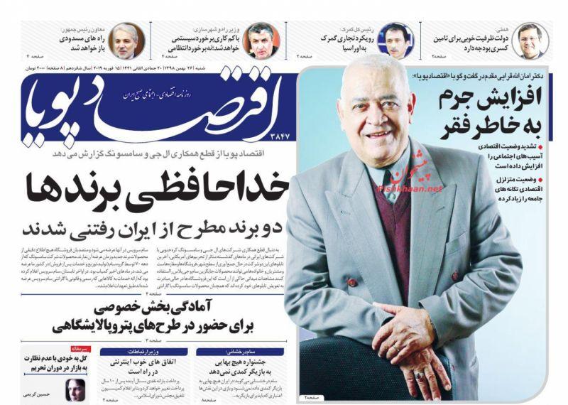 عناوین اخبار روزنامه اقتصاد پویا در روز شنبه ۲۶ بهمن