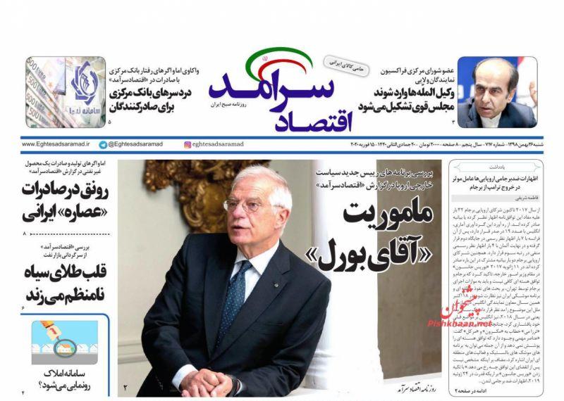عناوین اخبار روزنامه اقتصاد سرآمد در روز شنبه ۲۶ بهمن