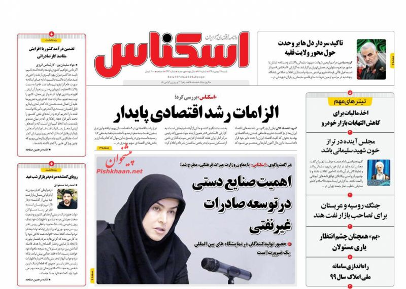 عناوین اخبار روزنامه اسکناس در روز شنبه ۲۶ بهمن