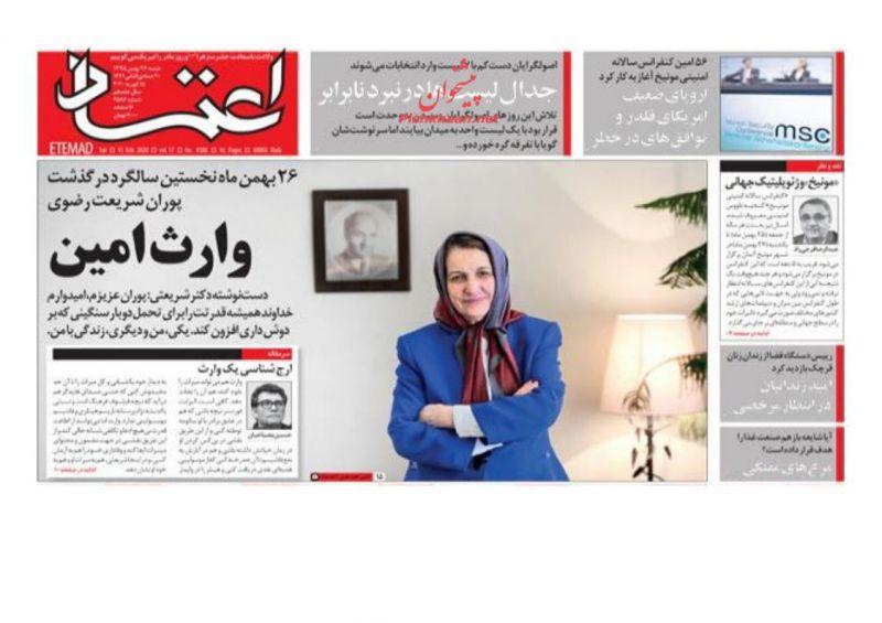 عناوین اخبار روزنامه اعتماد در روز شنبه ۲۶ بهمن :