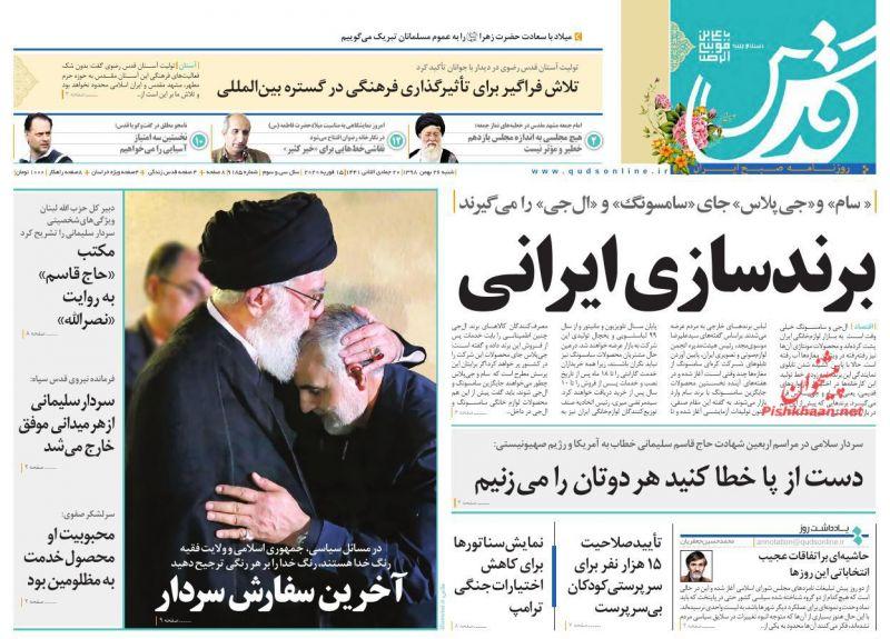 عناوین اخبار روزنامه قدس در روز شنبه ۲۶ بهمن