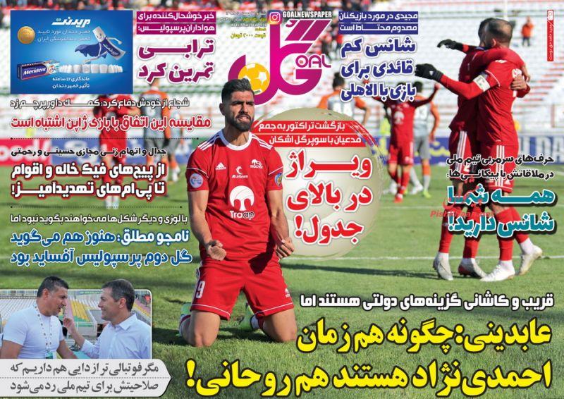 عناوین اخبار روزنامه گل در روز شنبه ۲۶ بهمن