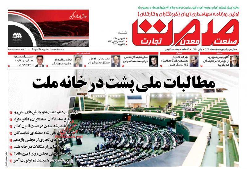 عناوین اخبار روزنامه صمت در روز شنبه ۲۶ بهمن