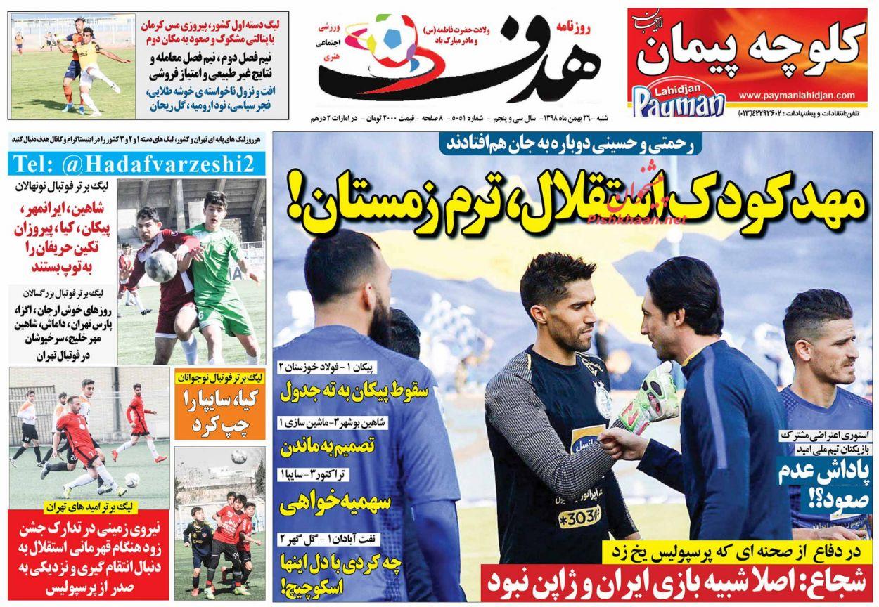 عناوین اخبار روزنامه هدف در روز شنبه ۲۶ بهمن :