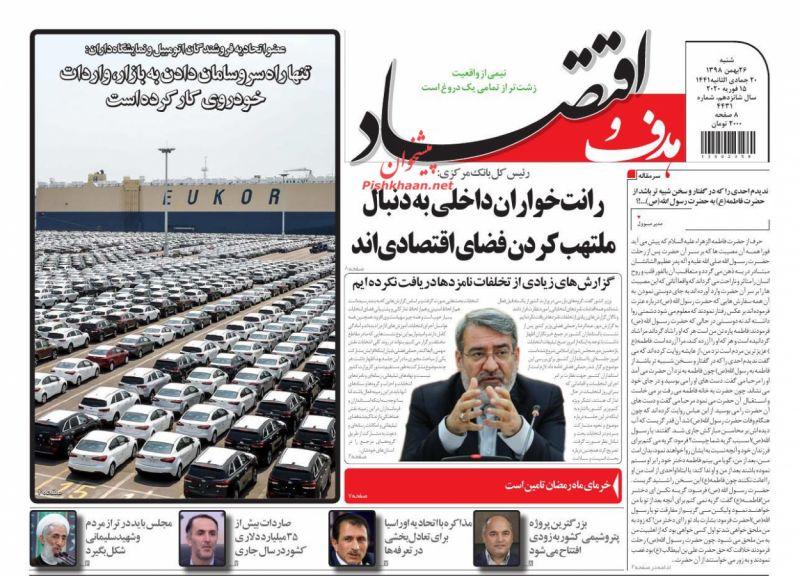عناوین اخبار روزنامه هدف و اقتصاد در روز شنبه ۲۶ بهمن