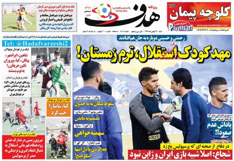 عناوین اخبار روزنامه هدف در روز شنبه ۲۶ بهمن