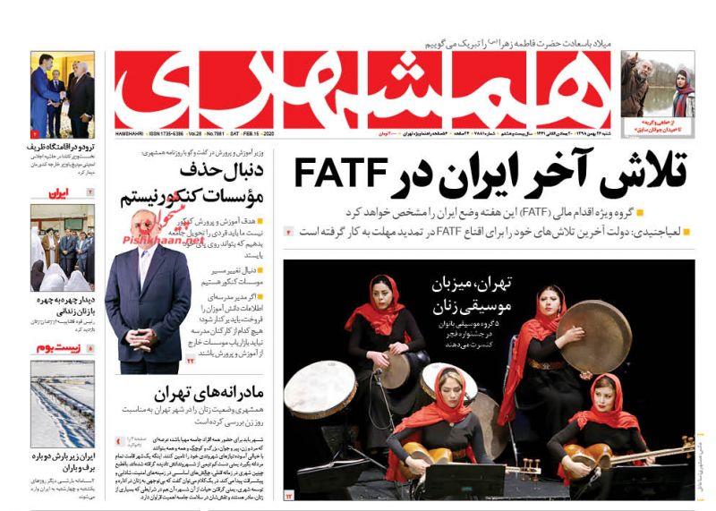 عناوین اخبار روزنامه همشهری در روز شنبه ۲۶ بهمن :